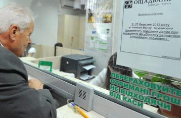 «Ощадбанк» начал взимать комиссию за оплату коммуналки