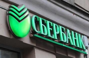 НБУ получил документы о продаже «Сбербанка»
