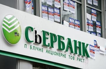 «Ощадбанк» выиграл суд против «Сбербанка России»
