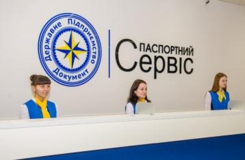 В Украине снова не работают паспортные центры