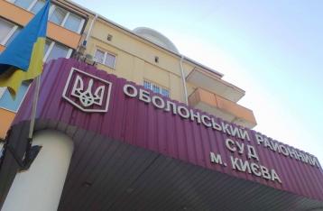 Оболонский суд продолжил рассмотрение дела Януковича
