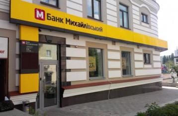 Суд отменил решение НБУ о ликвидации банка «Михайловский»