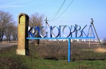 НВФ обстреляли Красногоровку, попали в школу и больницу