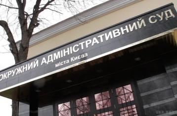 Окружной админсуд Киева обратится в ВСП и ГПУ из-за обысков НАБУ