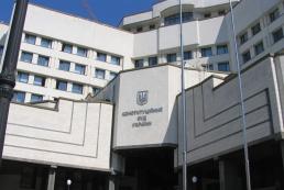 Рада приняла за основу проект закона о Конституционном суде