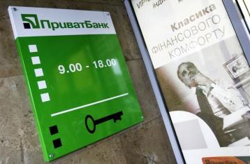 ГПУ открыла дело о доведении «ПриватБанка» до неплатежеспособности
