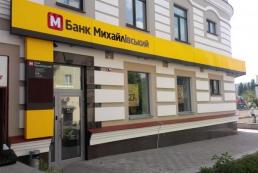 Апелляционный суд признал законной ликвидацию банка «Михайловский»