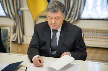 Порошенко подписал закон об амнистии в 2016 году