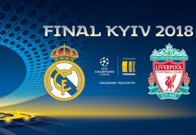 Сегодня – финал Лиги чемпионов УЕФА