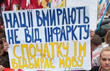 Рада поддержала за основу законопроект об украинском языке