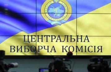 ЦИК: Избирательная кампания в Раду стартует 24 мая