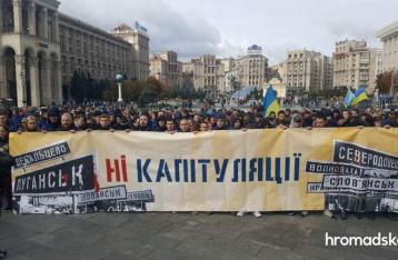 На Майдане собралось народное вече «против капитуляции»