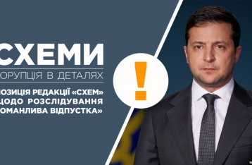 Редакция «Схемы» ответила на угрозы ОП