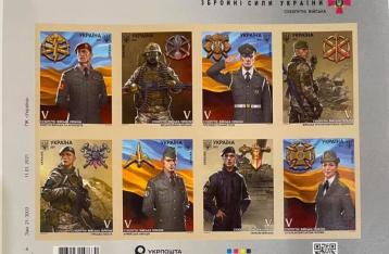 Укрпочта после скандала перенесла выпуск посвященных ВСУ марок