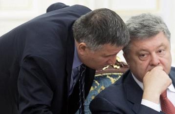 Аваков против санкций в отношении Порошенко