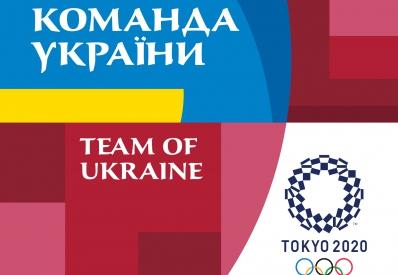 Утвержден состав сборной Украины для участия в Олимпиаде в Токио