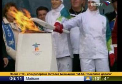 Канада встретила олимпийский огонь