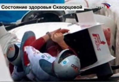 Пострадавшей в аварии бобслеистке повезло: врачи спасли ногу