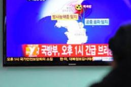 КНДР объявила об успешном ядерном испытании