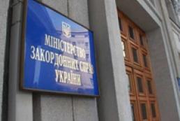 В МИД опровергли информацию о присоединении Украины к ТС