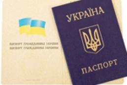 Будьте начеку, или Получаем паспорта правильно