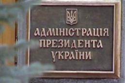 АП: Співпраця з МС не перешкоджає євроінтеграції України