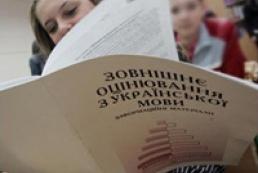українських школах стартує ЗНО