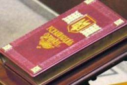 Нову Конституцію пропонують затверджувати на референдумі