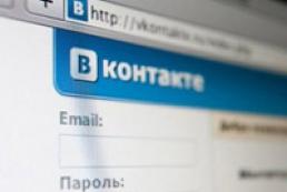 «ВКонтакте» заявляет об изъятии серверов компании в Киеве