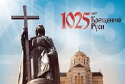 В Україні відзначають 1025-річчя Хрещення Київської Русі