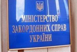 МИД осуждает осквернение украинского флага американской группой