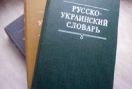 Російська мова у школах може стати другою іноземною