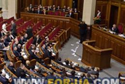 Рибак відкрив третю сесію Верховної Ради