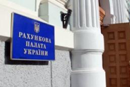Рада розширила повноваження Рахункової палати
