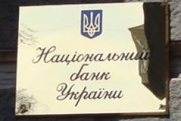 НБУ: В Україні платіжний баланс профіцитний