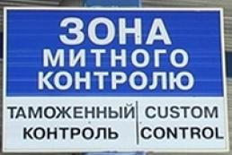 Клименко: Ассоциация с ЕС улучшит работу с налогами и сборами в Украине