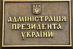 Украина активно адаптирует законодательную базу к евростандартам