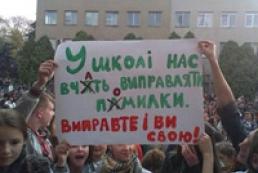 В Ужгороде школьники с родителями штурмуют мэрию