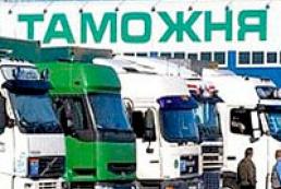 Украина просит российских таможенников разъяснить ситуацию на границе