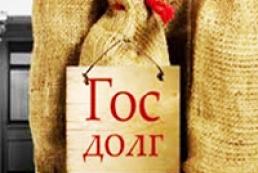 Експерт: Викуп 1/5 держборгу України – хороший ринковий сигнал