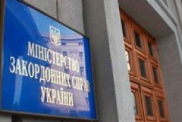 МИД надеется, что Украина скоро вернется к вопросу подписания Ассоциации