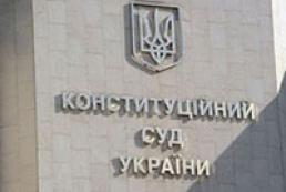 КСУ разъяснит, могут ли украинцы с судимостью баллотироваться в президенты