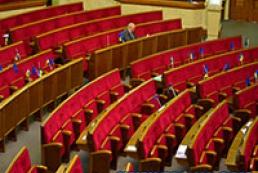 Заседание парламента закрыто