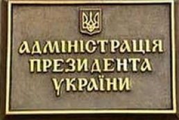 Янукович уволил Левочкина с должности главы АП