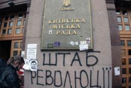 Комунальники просять мітингувальників звільнити будівлю КМДА