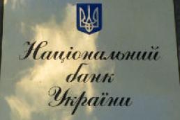 НБУ принимает меры против оттока капитала из Украины
