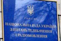 Рада висловила недовіру Нацраді з телерадіомовлення
