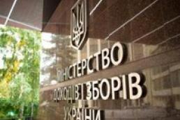 ВР рекомендовала Кабмину ликвидировать Миндоходов