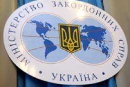 Нота протеста МИД: Украина расценивает действия РФ как акт аннексии