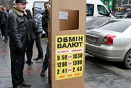 Акція протесту: Від НБУ вимагають не закривати валютні обмінники